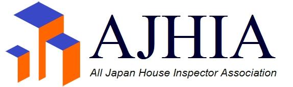 一般社団法人全日本ハウスインスペクター協会