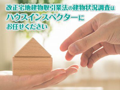 既存住宅状況調査 周知用のパンフレットを作成しました。