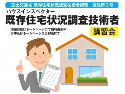 既存住宅状況調査技術者講習会 受講申込み受付を開始しました。