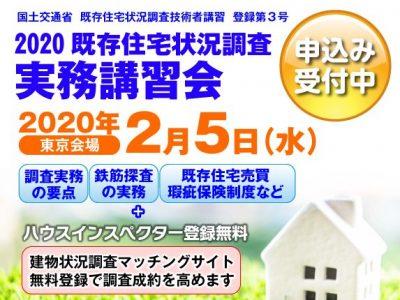 既存住宅状況調査 実務講習会開催のお知らせ(12月16日更新)
